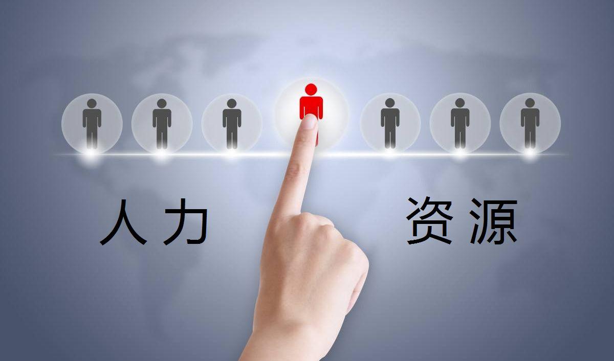 设立人力资源服务机构及其业务范围审批