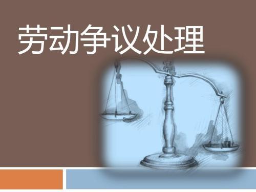 企业劳动争议协商调解规定