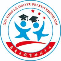 敦煌市鑫童乐教育培训中心