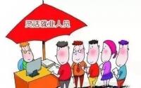 关于灵活就业人员参加企业职工基本养老保险有关问题的通知